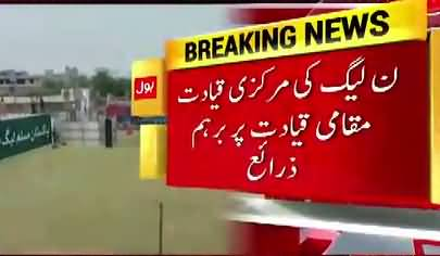 Nawaz Sharif Got Angry On Leaders Over Empty Jalsa Gah