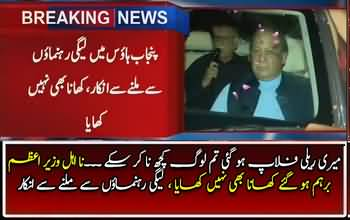 Nawaz Sharif Got Angry On PMLN Ministers Flop Rally