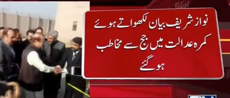 Nawaz Sharif Got Emotional While Recording Statement In Court