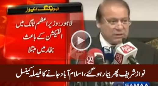 Nawaz Sharif Got Infection in His Leg, Will Not Go To Islamabad