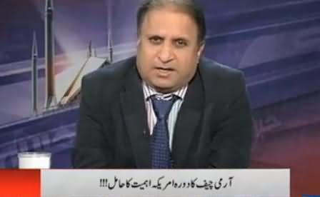 Nawaz Sharif Hamesha Toop Se Makhi Marney Ki Koshish Karte Hain - Rauf Klasra