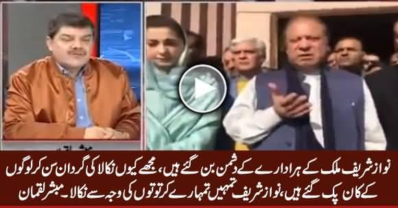 Nawaz Sharif Has Become Enemy of All Institutions of Pakistan - Mubashir Luqman