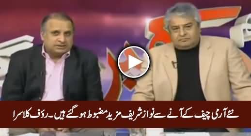 Nawaz Sharif Has Become More Powerful After The Appointment of New Army Chief - Rauf Klasra