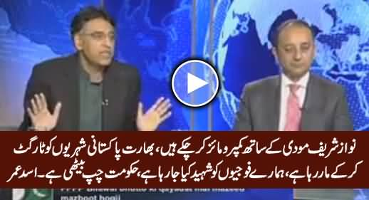 Nawaz Sharif Has Compromised With Modi, Therefore He Is Silent on Indian Aggression - Asad Umar