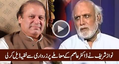 Nawaz Sharif Has Done A Secret Deal with Zardari on Dr. Asim Issue - Haroon Rasheed