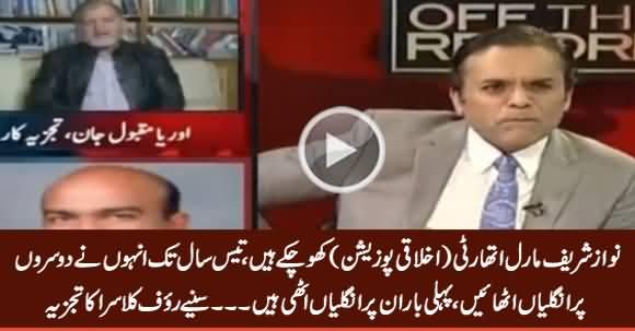 Nawaz Sharif Has Lost His Moral Standing - Orya Maqbool Jan Analysis on Panama Case