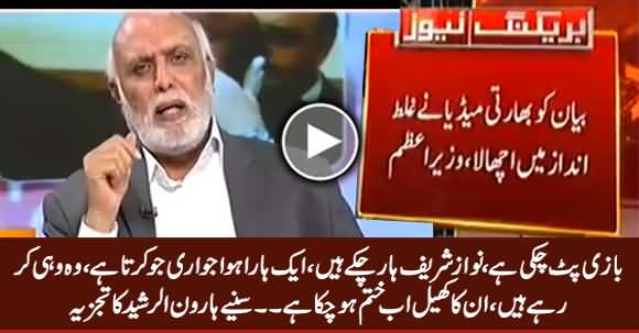Nawaz Sharif Has Lost, The Game Is Finished - Listen Haroon Rasheed's Analysis