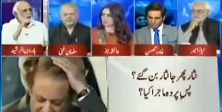 Nawaz Sharif Has Met Asif Zardari At Najam Sethi's House - Haroon Rasheed