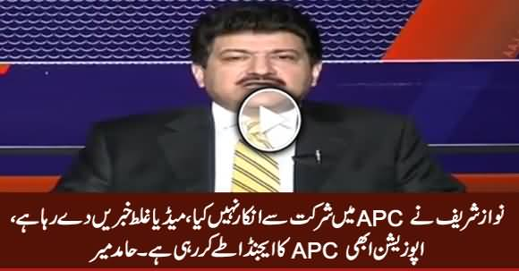 Nawaz Sharif Has Not Refused To Attend APC - Hamid Mir Telling Inside Information