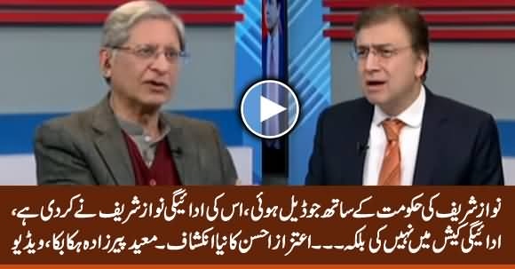 Nawaz Sharif Has Paid The Deal Price But Not In Cash - Aitzaz Ahsan Reveals