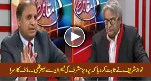 Nawaz Sharif Has Proved that Pervez Musharraf's Team Was Better Than His Team - Rauf Klasra