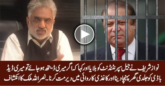 Nawaz Sharif Has Told Jail Superintendent What To Do With His Dead Body If He Dies in Jail