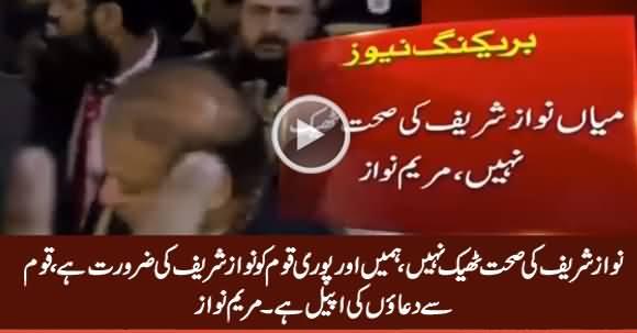 Nawaz Sharif Health Is Not Well, He Will Not Meet Anyone - Maryam Nawaz
