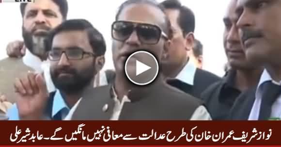 Nawaz Sharif Imran Khan Ki Tarah Maafi Nahi Maange Ge - Abid Sher Ali