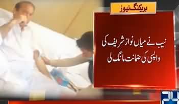 Nawaz Sharif in Trouble, Big Hurdle in Nawaz Sharif's Way To Abroad