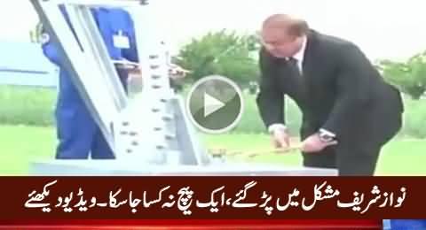 Nawaz Sharif In Trouble While Inaugurating Power Project in Tajikistan