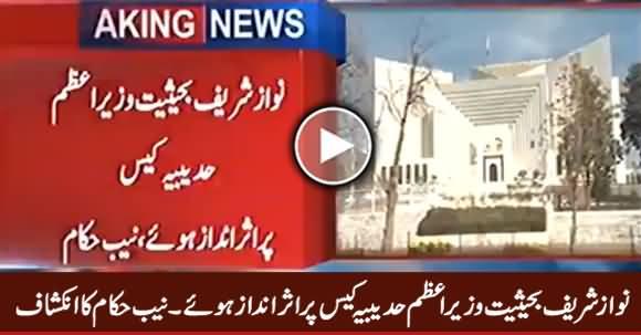 Nawaz Sharif Influenced Hudabiya Case As Prime Minister - NAB Authorities