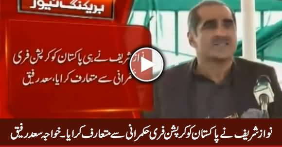 Nawaz Sharif Introduced Corruption Free Govt in Pakistan - Khawaja Saad Rafique