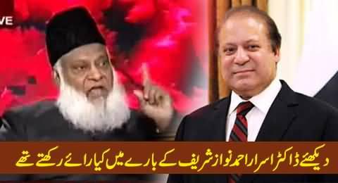 Nawaz Sharif is a King of Lies - Watch Dr. Israr Ahmad Views About Nawaz Sharif
