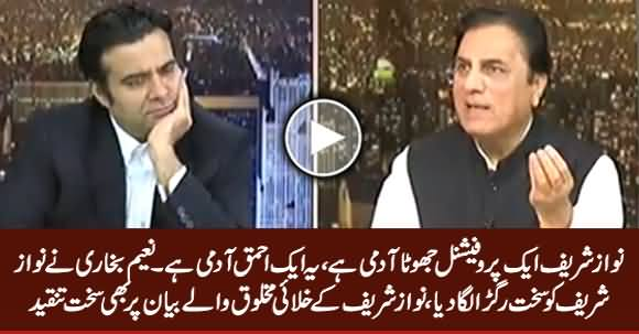 Nawaz Sharif Is A Professional Liar, He Is A Moron And Idiot - Naeem Bukhari