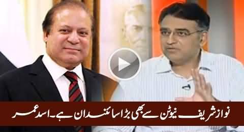 Nawaz Sharif Is Biggest Scientist After Newton - Asad Umar Cracks Joke On Nawaz Sharif