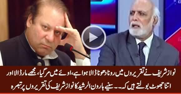Nawaz Sharif Is Crying in His Speeches - Haroon Rasheed Analysis
