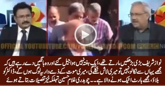 Nawaz Sharif Is Crying in Jail - Ch. Ghulam Hussain Telling The Condition of Nawaz Sharif in Jail