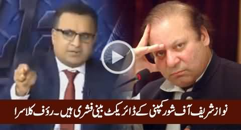 Nawaz Sharif Is Direct Beneficiery of Off-Shore Company - Rauf Klasra