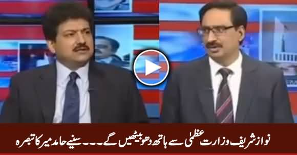 Nawaz Sharif Is Going To Lose Prime Minister Ship - Hamid Mir Analysis
