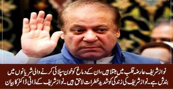 Nawaz Sharif Is Heart Patient, His Life is in Danger - Nawaz Sharif's Doctor