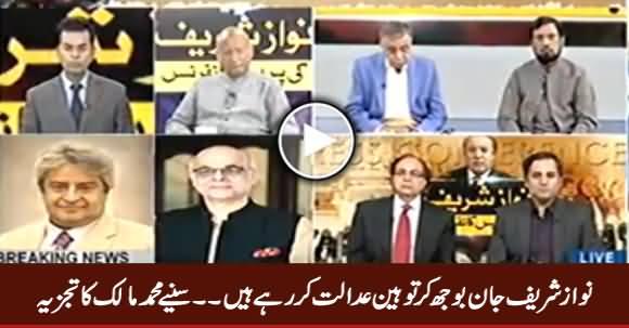 Nawaz Sharif Is Intentionally Doing Contempt of Court - Muhammad Malick Analysis