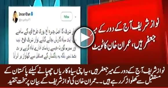 Nawaz Sharif Is Meer Jafar, He Is Playing With The Future of Pakistan - Imran Khan