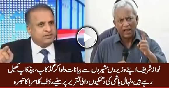 Nawaz Sharif Is Playing Good Cop, Bad Cop - Rauf Klasra Analysis on Nehal Hashmi