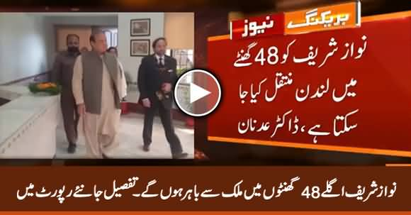 Nawaz Sharif Is Scheduled to Travel Abroad Within 48 Hours - Dr Adnan Tweet