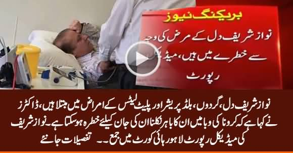 Nawaz Sharif Is Suffering From Heart, Kidneys & Blood Pressure Diseases - Medical Report Submitted to LHC