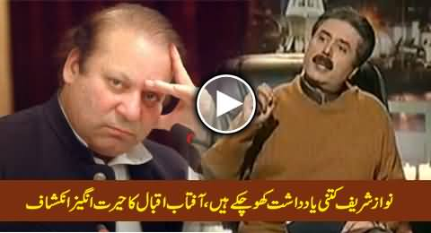 Nawaz Sharif is Suffering From Serious Memory Loss - Shocking Revelation by Aftab Iqbal