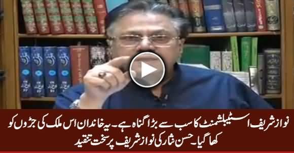 Nawaz Sharif Is The Biggest Sin of Establishment - Hassan Nisar Bashing Nawaz Sharif