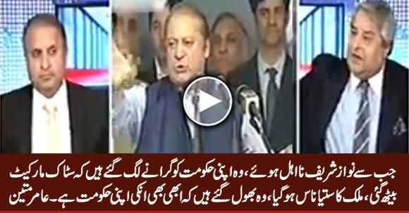 Nawaz Sharif Is Trying To Topple His Own Govt. Since He Is Disqualified - Amir Mateen