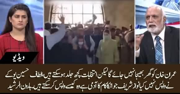 Nawaz Sharif Is UK's Asset How Can They Handover To Us - Haroon Ur Rasheed