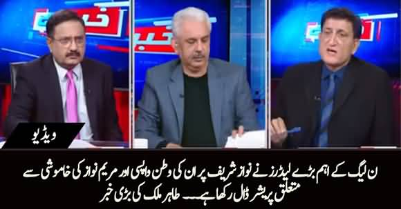 Nawaz Sharif is Under Immense Pressure By Party Leaders For Return to Pakistan - Tahir Malik