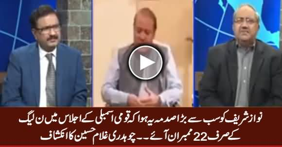 Nawaz Sharif Is Worried Because Only 22 PMLN MNAs Came in NA Session - Ch. Ghulam Hussain