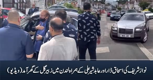 Nawaz Sharif, Ishaq Dar And Abid Sher Ali At Zubair Gull's House in London