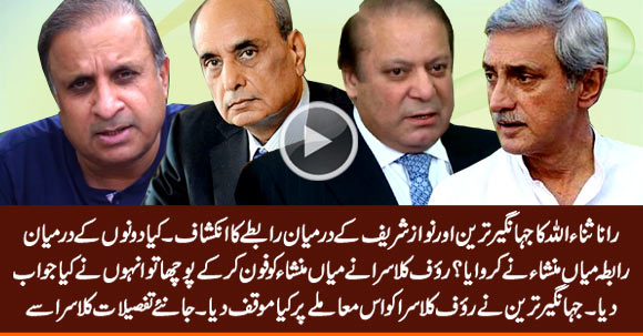 Nawaz Sharif & Jahangir Tareen's Secret Contact - Mian Mansha Tells Full Story From London - Rauf Klasra Shared Details