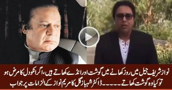 Nawaz Sharif Jail Mein Rooz Ghosht Aur Andey Khaate Hain - Dr. Shahbaz Gill