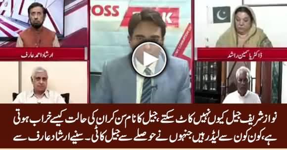 Nawaz Sharif Jail Se Bohat Darte Hain, Wo Jail Nahi Kaat Sakte - Irshad Arif