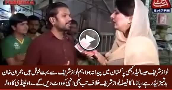 Nawaz Sharif Jaisa Leader Pakistan Mein Kabhi Paida Nahi Huwa - A Voter From Rawalpindi