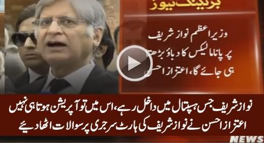 Nawaz Sharif Jis Hospital Mein Admit Rahe, Us Mein Operation Nahi Hota - Aitzaz Ahsan