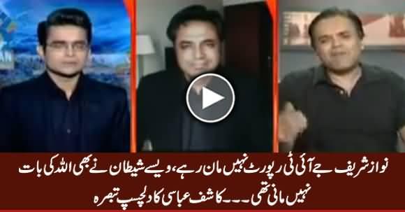 Nawaz Sharif JIT Report Nahi Maan Rahe, Shaitan Ne Bhi Allah Ki Nahi Maani Thi - Kashif Abbasi