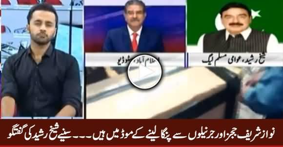 Nawaz Sharif Judges Aur Generals Se Panga Lene Ke Mood Mein Hai - Sheikh Rasheed