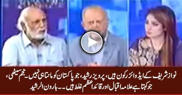 Nawaz Sharif Ka Adviser Pervez Rasheed Pakistan Ko Nahi Manta - Haroon Rasheed